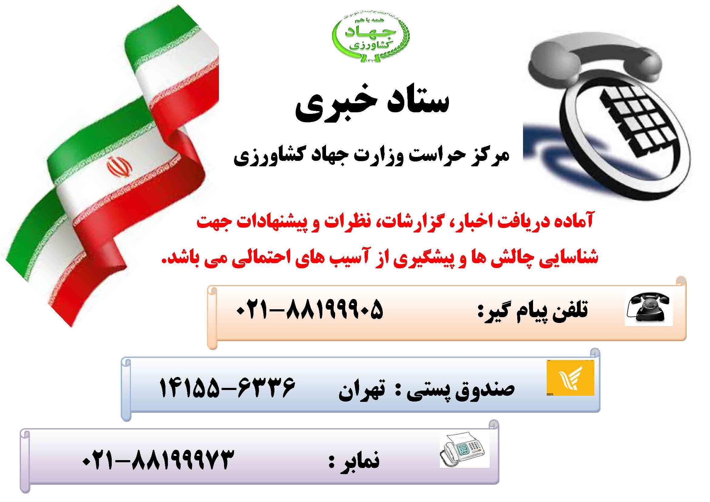 ستاد خبری مرکز حراست وزارت جهاد کشاورزی